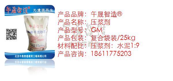 压浆剂,孔道压浆剂,压浆料母料